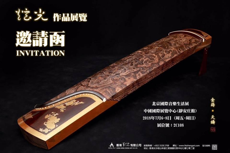 BeijingExhibition20180701
