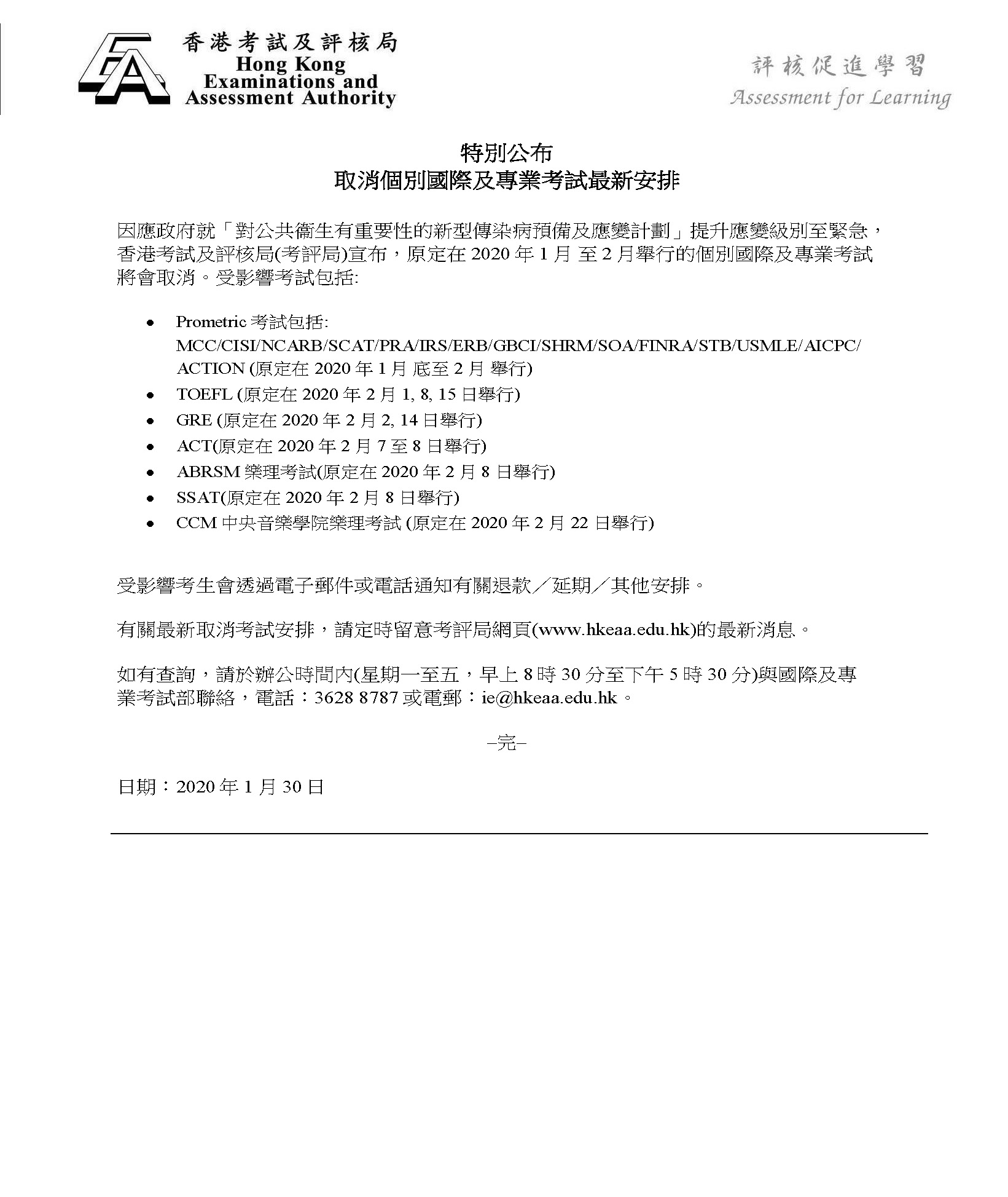 Announcement on special arrangement on cancellation of selected IPED exams 30012020 頁面 1